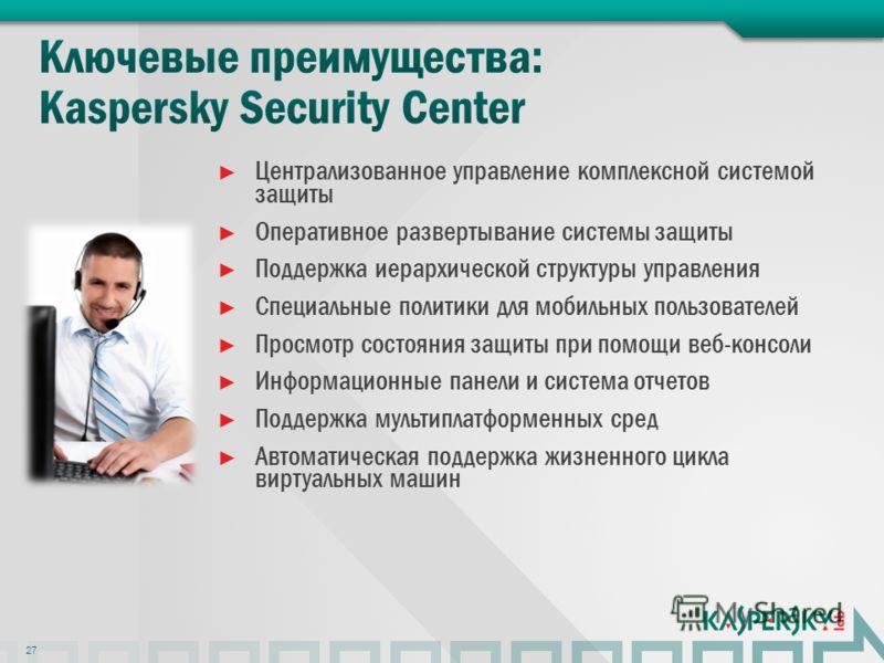 Централизованное управление комплексной системой защиты Оперативное развертывание системы защиты Поддержка иерархической структуры управления Специальные политики для мобильных пользователей Просмотр состояния защиты при помощи веб-консоли Информацио