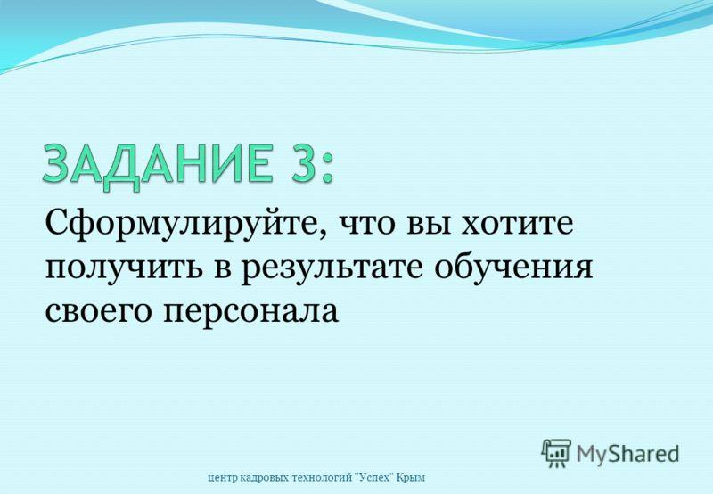центр кадровых технологий Успех Крым Цели предприятия Цели сотрудников Цели и задачи обучения Специфика конкретного предприятия Специфика сезонного персонала