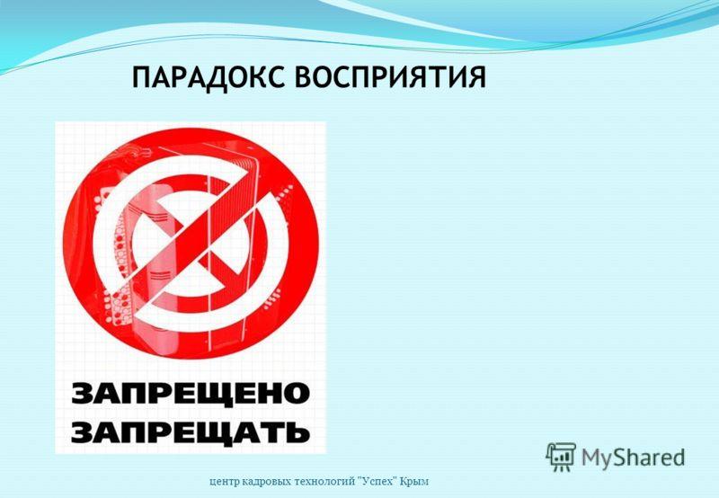 5+5 ЗАКОНОВ центр кадровых технологий Успех Крым