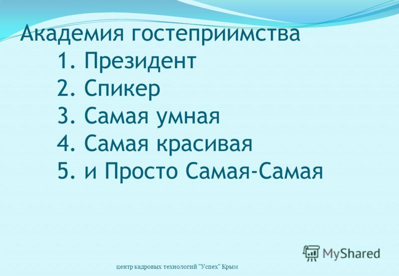 центр кадровых технологий Успех Крым