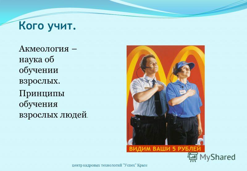 Кто учит. Личные и профессиональные качества руководителей, ответственных за обучение персонала. центр кадровых технологий Успех Крым