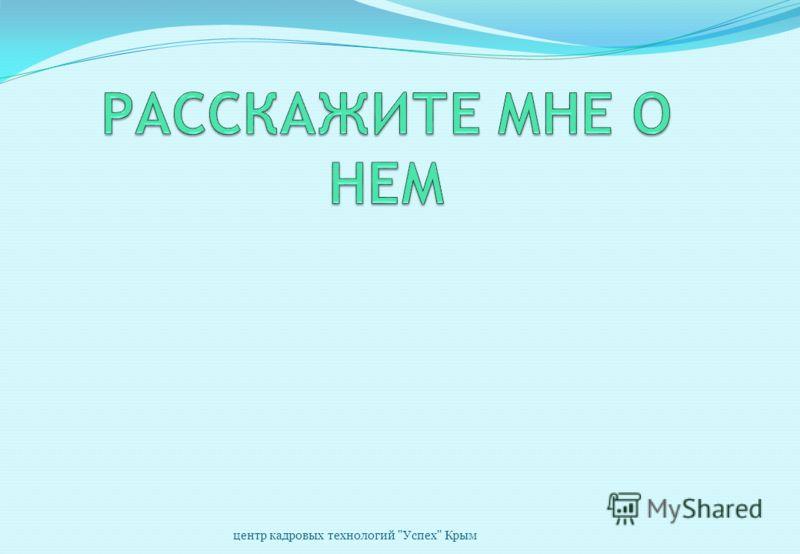 Кого учит. Акмеология – наука об обучении взрослых. Принципы обучения взрослых людей. центр кадровых технологий Успех Крым