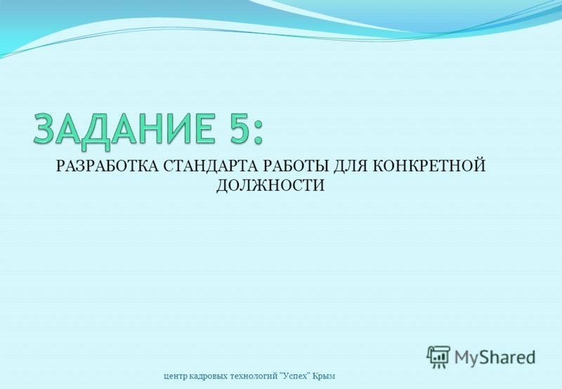 центр кадровых технологий Успех Крым Чему учит Алгоритмы и стандарты работы в ТОК.