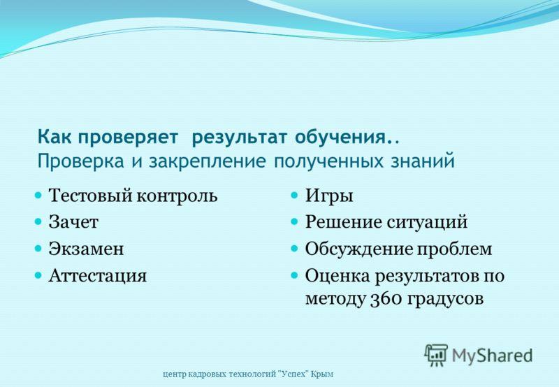 С каким результатом. достижение целей и задач обучения персонала на данном этапе. центр кадровых технологий Успех Крым