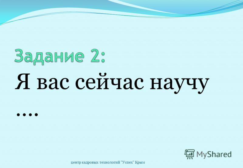 Гостеприимство – это …. центр кадровых технологий Успех Крым