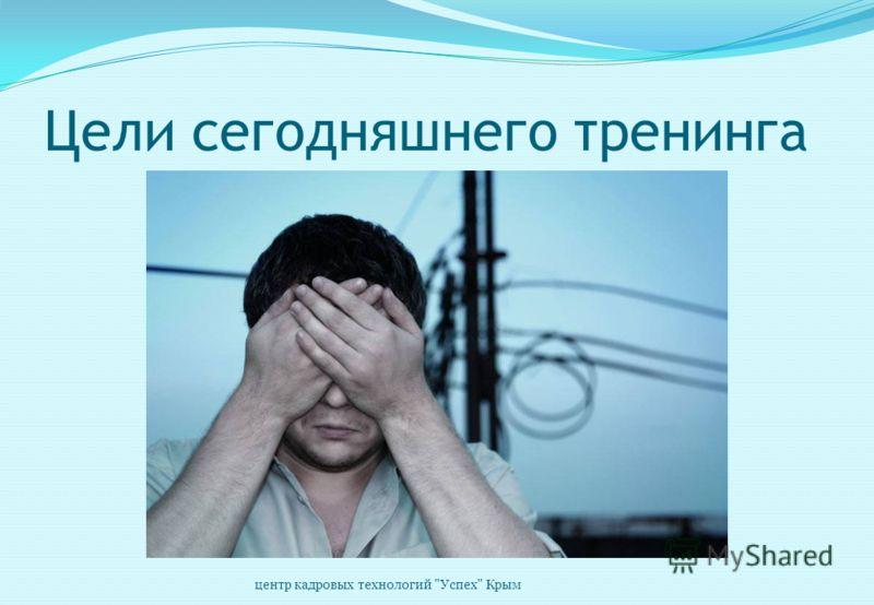 Дискуссионные качели Лучше взять на работу: - опытного сотрудника! - необученного новичка! центр кадровых технологий Успех Крым