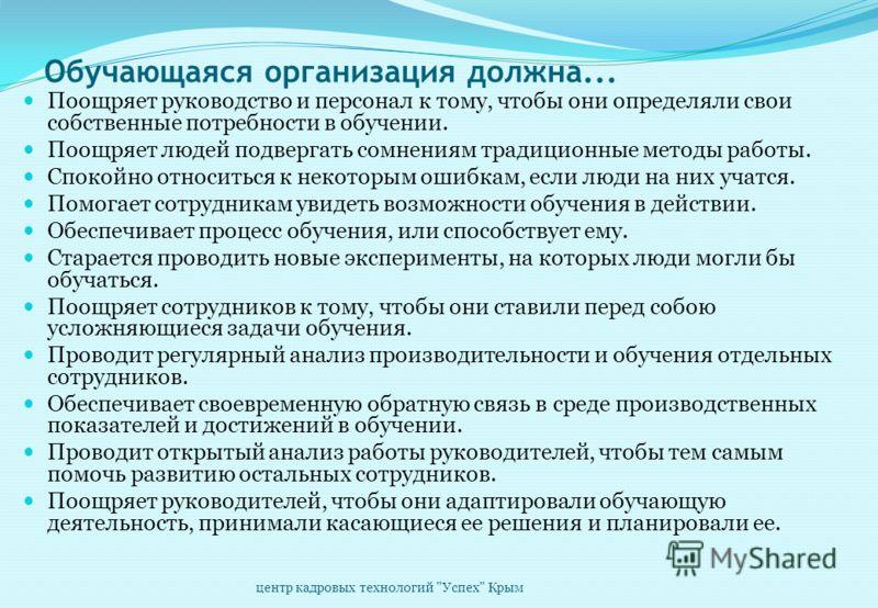 Цели сегодняшнего тренинга центр кадровых технологий Успех Крым