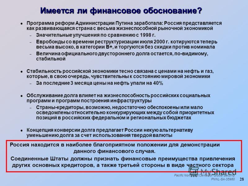 28 Pacific Northwest Center for Global Security PNNL-SA-35980 Имеется ли финансовое обоснование? l Программа реформ Администрации Путина заработала: Россия представляется как развивающаяся страна с весьма жизнеспособной рыночной экономикой – Значител