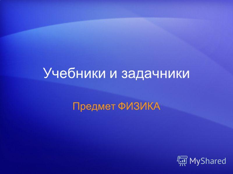 Учебники и задачники Предмет ФИЗИКА