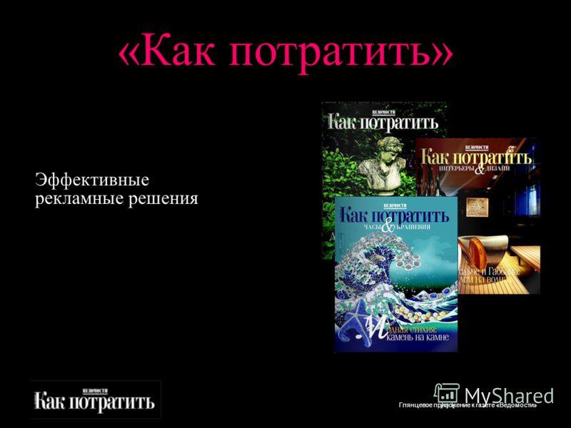 Глянцевое приложение к газете «Ведомости» «Как потратить» 01 Эффективные рекламные решения