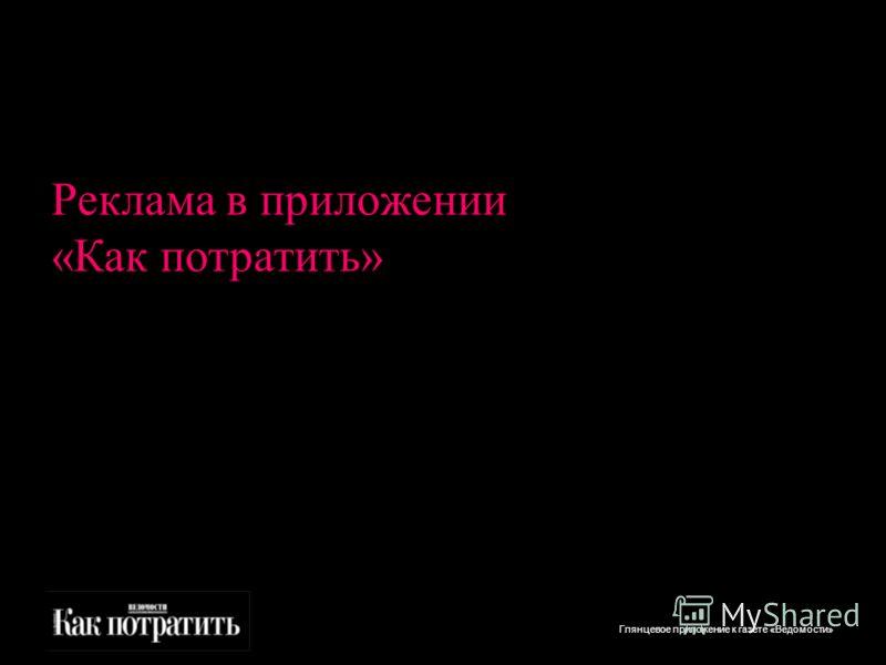 Глянцевое приложение к газете «Ведомости» Реклама в приложении «Как потратить» 14