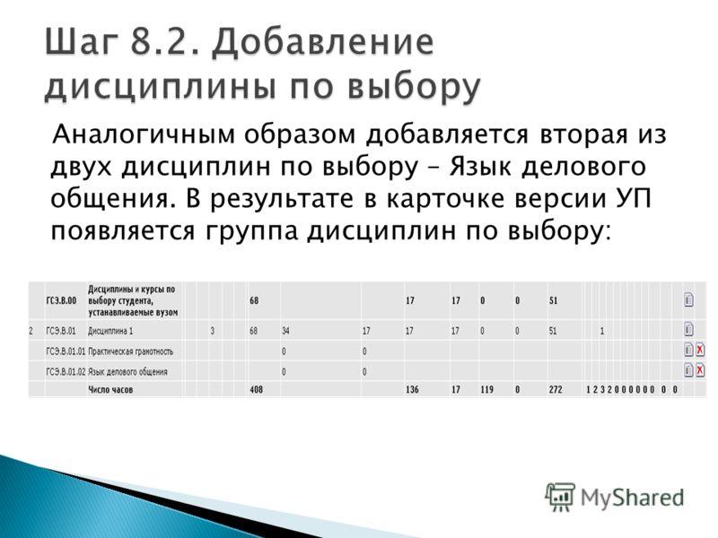 Аналогичным образом добавляется вторая из двух дисциплин по выбору – Язык делового общения. В результате в карточке версии УП появляется группа дисциплин по выбору: