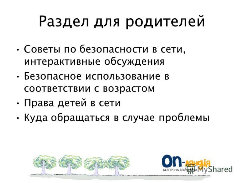 Раздел для родителей Советы по безопасности в сети, интерактивные обсуждения Безопасное использование в соответствии с возрастом Права детей в сети Куда обращаться в случае проблемы