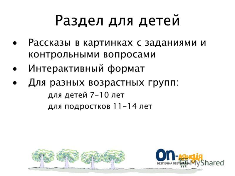Раздел для детей Рассказы в картинках с заданиями и контрольными вопросами Интерактивный формат Для разных возрастных групп: для детей 7-10 лет для подростков 11-14 лет