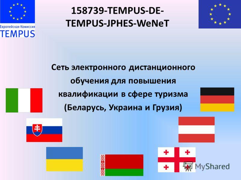 158739-TEMPUS-DE- TEMPUS-JPHES-WeNeT Сеть электронного дистанционного обучения для повышения квалификации в сфере туризма (Беларусь, Украина и Грузия)