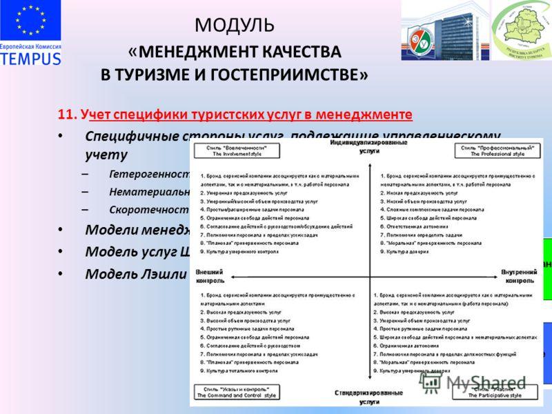 МОДУЛЬ « МЕНЕДЖМЕНТ КАЧЕСТВА В ТУРИЗМЕ И ГОСТЕПРИИМСТВЕ» 11. Учет специфики туристских услуг в менеджменте Специфичные стороны услуг, подлежащие управленческому учету – Гетерогенность – Нематериальность – Скоротечность Модели менеджмента услуг Модель