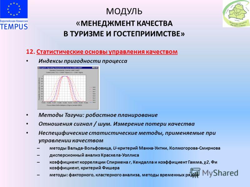 МОДУЛЬ « МЕНЕДЖМЕНТ КАЧЕСТВА В ТУРИЗМЕ И ГОСТЕПРИИМСТВЕ» 12. Статистические основы управления качеством Индексы пригодности процесса Методы Тагучи: робастное планирование Отношения сигнал / шум. Измерение потери качества Неспецифические статистически