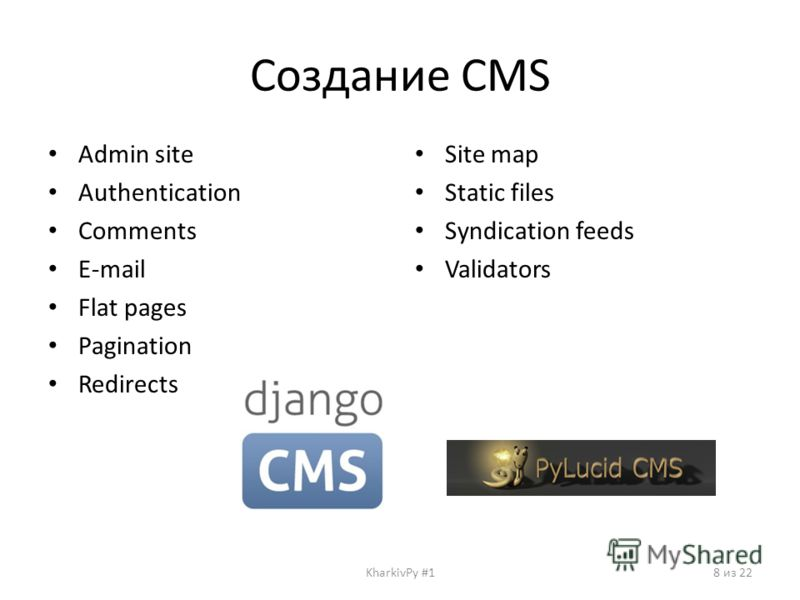 Создание CMS Admin site Authentication Comments E-mail Flat pages Pagination Redirects Site map Static files Syndication feeds Validators KharkivPy #18 из 22