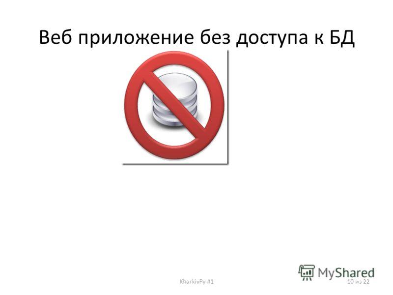 Веб приложение без доступа к БД KharkivPy #110 из 22