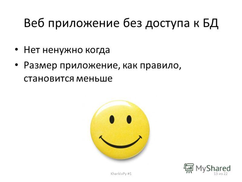 Веб приложение без доступа к БД Нет ненужно когда Размер приложение, как правило, становится меньше KharkivPy #113 из 22