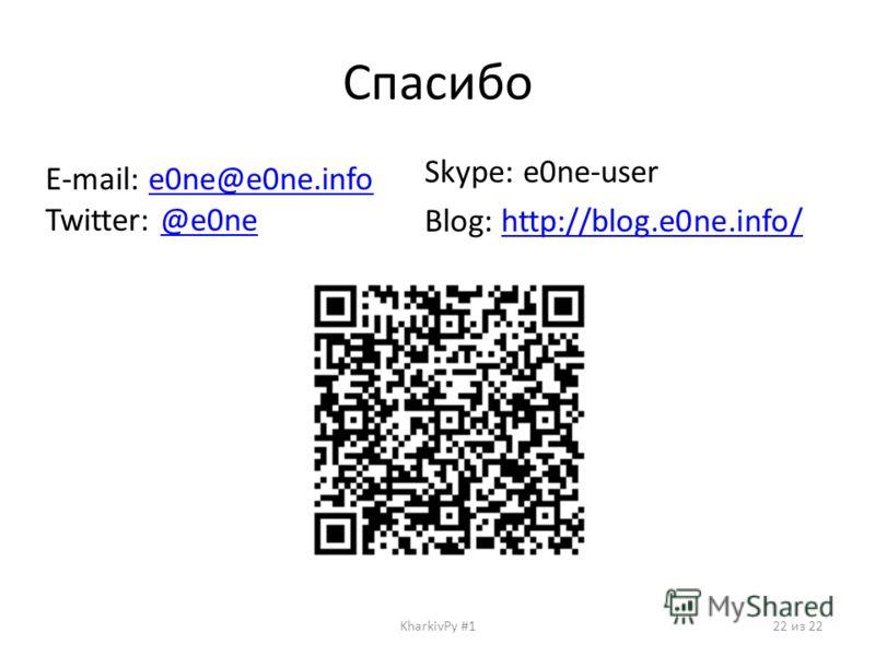 Спасибо Skype: e0ne-user Blog: http://blog.e0ne.info/http://blog.e0ne.info/ KharkivPy #122 из 22 E-mail: e0ne@e0ne.infoe0ne@e0ne.info Twitter: @e0ne@e0ne