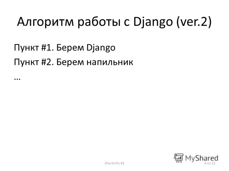 Алгоритм работы с Django (ver.2) Пункт #1. Берем Django Пункт #2. Берем напильник … KharkivPy #14 из 22