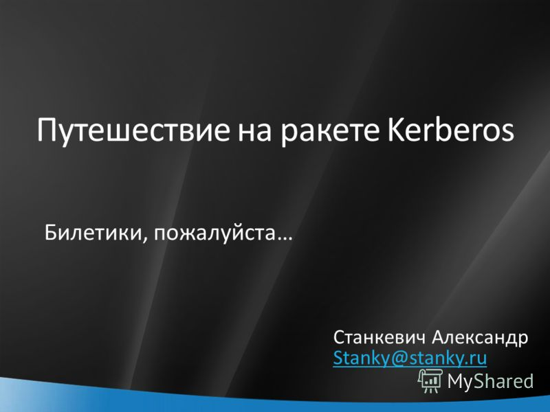 Путешествие на ракете Kerberos Билетики, пожалуйста… Станкевич Александр Stanky@stanky.ru