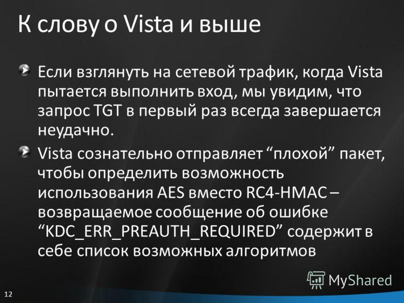 12 К слову о Vista и выше Если взглянуть на сетевой трафик, когда Vista пытается выполнить вход, мы увидим, что запрос TGT в первый раз всегда завершается неудачно. Vista сознательно отправляет плохой пакет, чтобы определить возможность использования