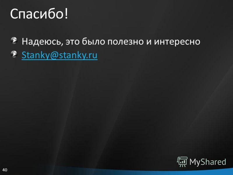 40 Спасибо! Надеюсь, это было полезно и интересно Stanky@stanky.ru