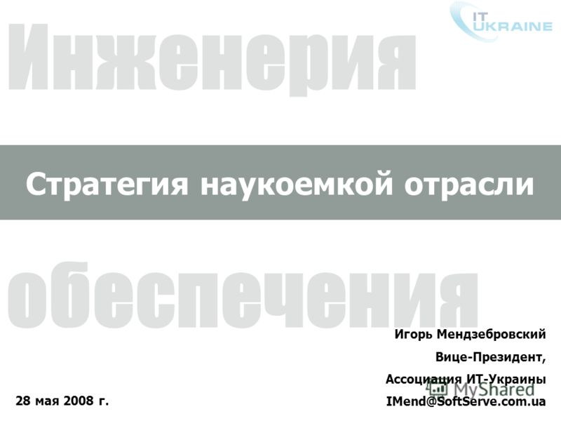 Ит украины imend@softserve com ua стратегия