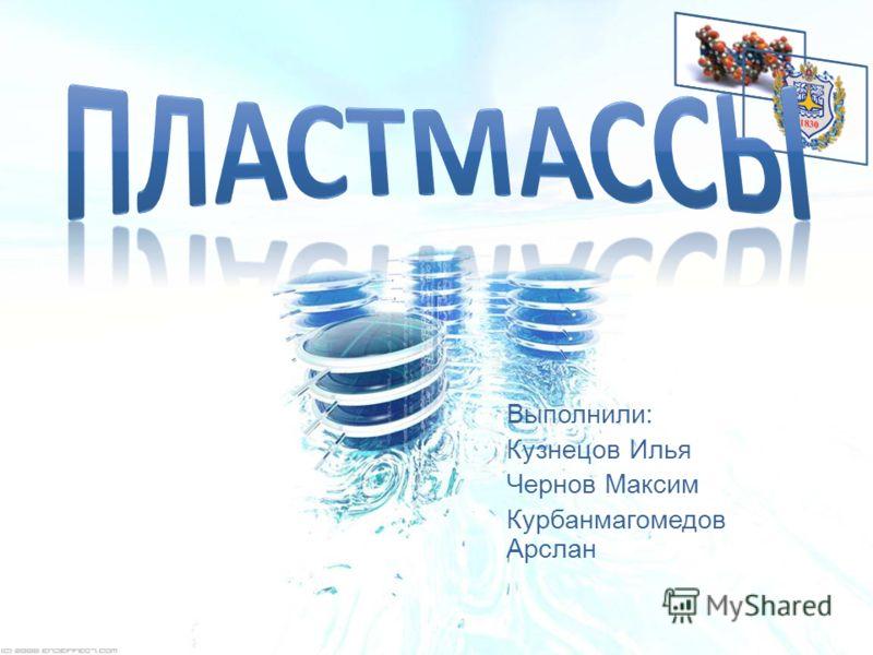 Выполнили: Кузнецов Илья Чернов Максим Курбанмагомедов Арслан