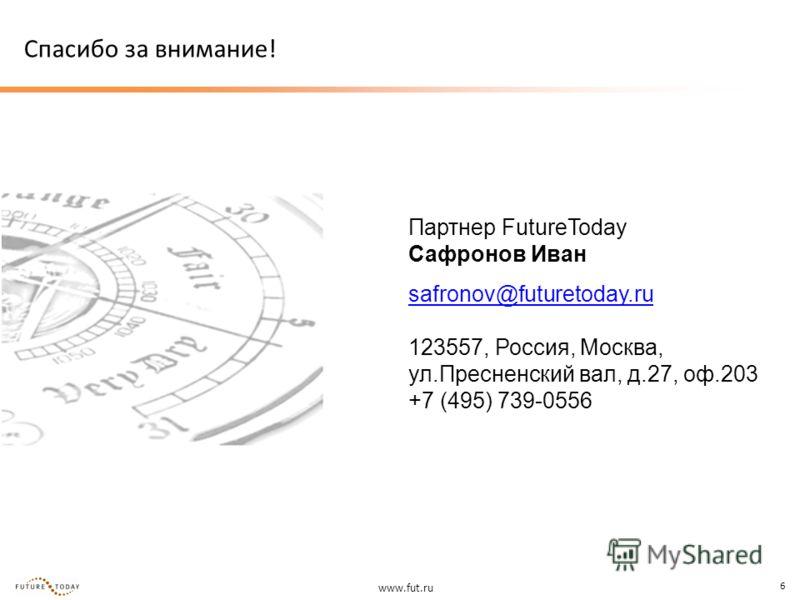 www.fut.ru 6 Спасибо за внимание! Партнер FutureToday Сафронов Иван safronov@futuretoday.ru 123557, Россия, Москва, ул.Пресненский вал, д.27, оф.203 +7 (495) 739-0556