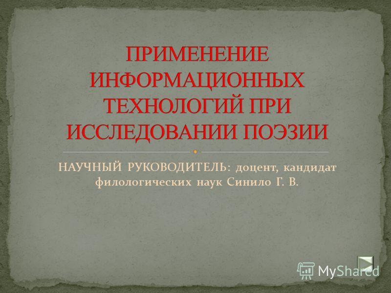 НАУЧНЫЙ РУКОВОДИТЕЛЬ: доцент, кандидат филологических наук Синило Г. В.