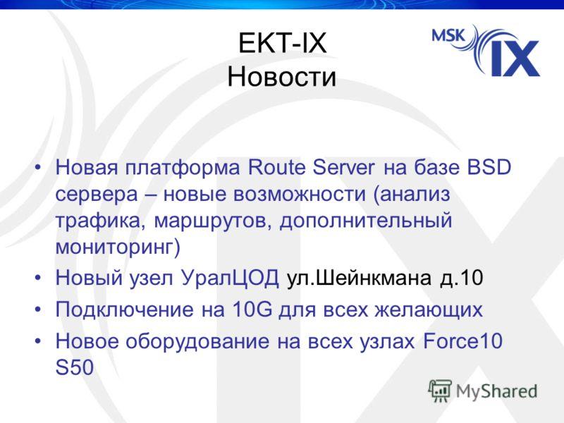 EKT-IX Новости Новая платформа Route Server на базе BSD сервера – новые возможности (анализ трафика, маршрутов, дополнительный мониторинг) Новый узел УралЦОД ул.Шейнкмана д.10 Подключение на 10G для всех желающих Новое оборудование на всех узлах Forc