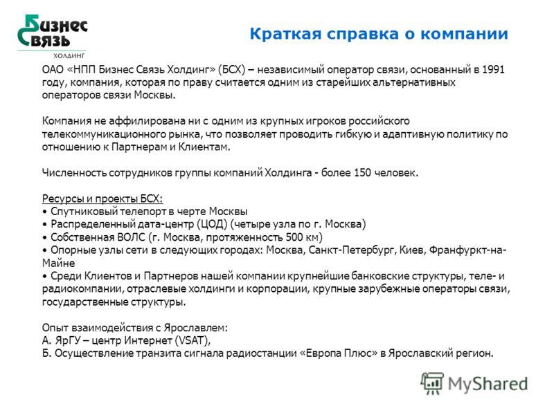 Краткая справка о компании ОАО «НПП Бизнес Связь Холдинг» (БСХ) – независимый оператор связи, основанный в 1991 году, компания, которая по праву считается одним из старейших альтернативных операторов связи Москвы. Компания не аффилирована ни с одним