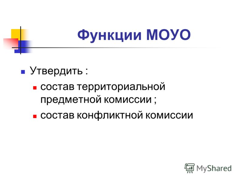 Функции МОУО Утвердить : состав территориальной предметной комиссии ; состав конфликтной комиссии