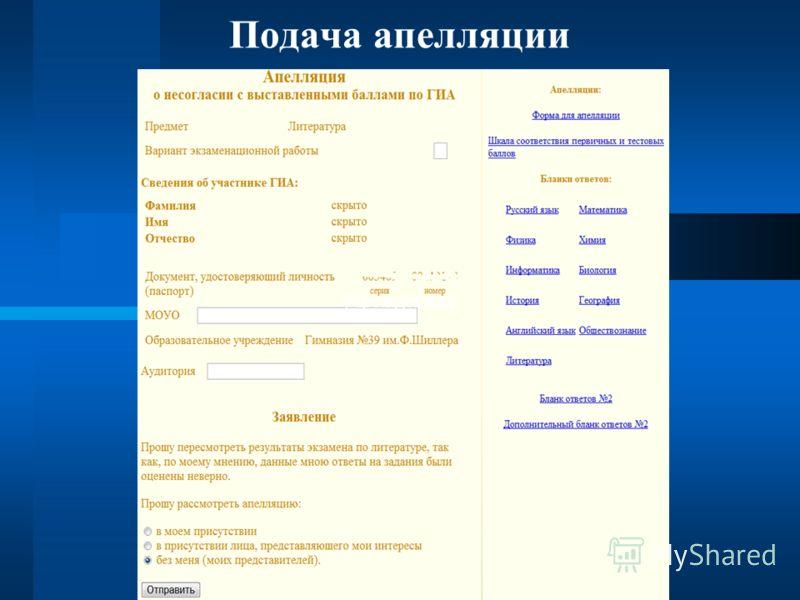 Подача апелляции учреждениях
