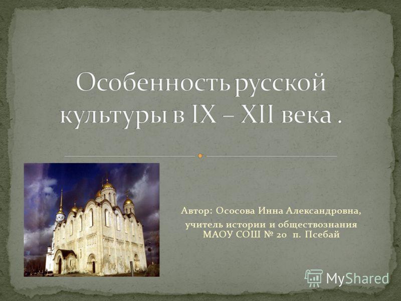 Автор: Ососова Инна Александровна, учитель истории и обществознания МАОУ СОШ 20 п. Псебай