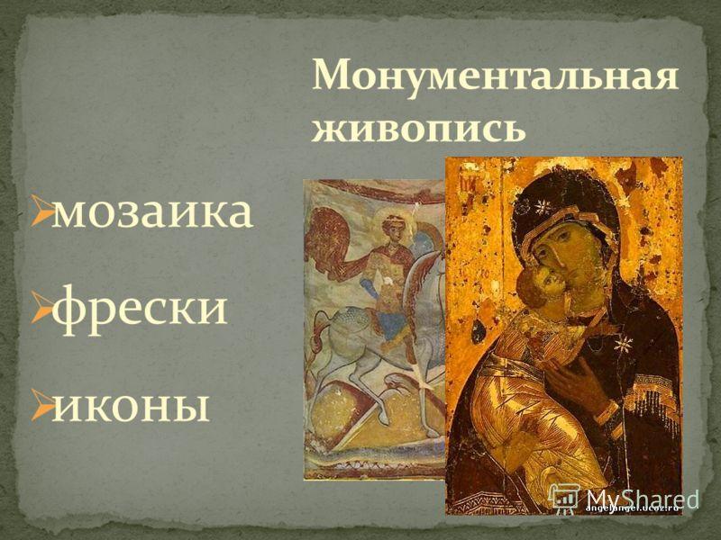 мозаика фрески иконы