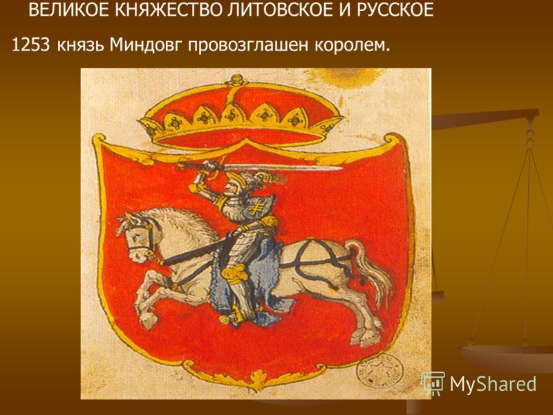 ВЕЛИКОЕ КНЯЖЕСТВО ЛИТОВСКОЕ И РУССКОЕ 1253 князь Миндовг провозглашен королем.