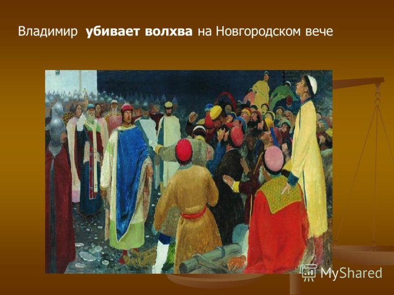 Владимир убивает волхва на Новгородском вече