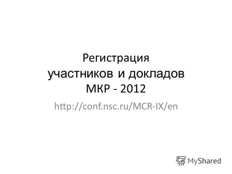 Регистрация участников и докладов МКР - 2012 http://conf.nsc.ru/MCR-IX/en
