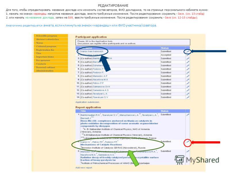 РЕДАКТИРОВАНИЕ Для того, чтобы отредактировать название доклада или изменить состав авторов, ФИО докладчика, то на странице персонального кабинета нужно: 1. нажать на значок карандаш напротив названия доклада, внести требуемые изменения. После редакт
