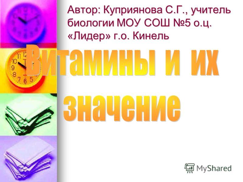 Автор: Куприянова С.Г., учитель биологии МОУ СОШ 5 о.ц. «Лидер» г.о. Кинель