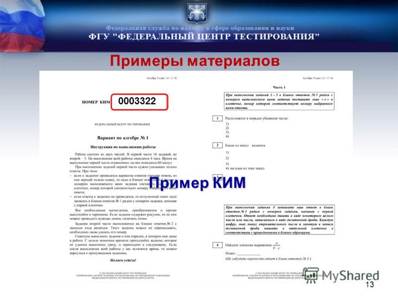 Примеры материалов Пример КИМ 0003322 13