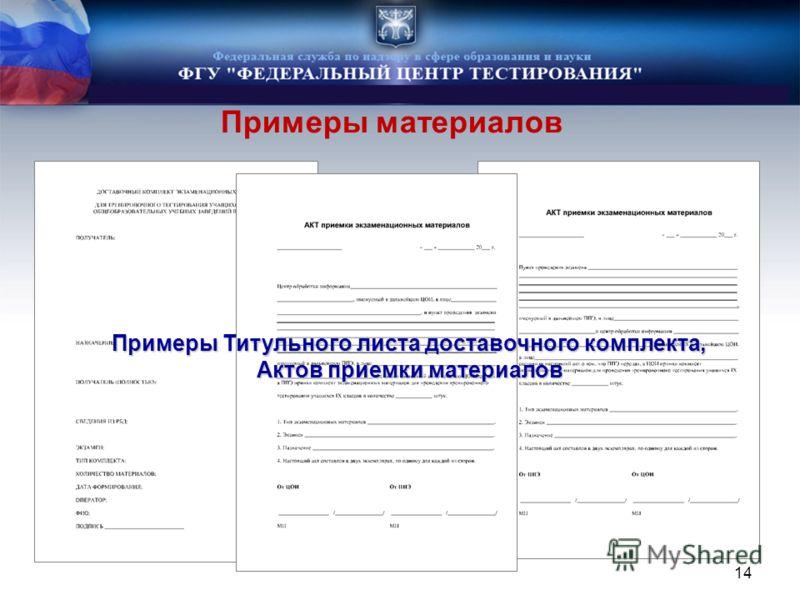 Примеры материалов Примеры Титульного листа доставочного комплекта, Актов приемки материалов 14