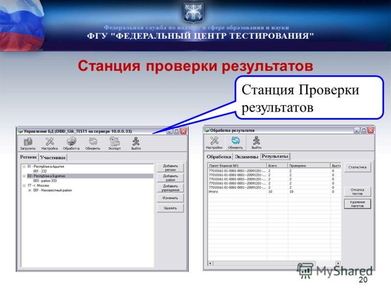 Станция проверки результатов Станция Проверки результатов 20