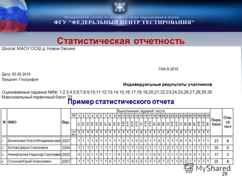 Статистическая отчетность Пример статистического отчета 26