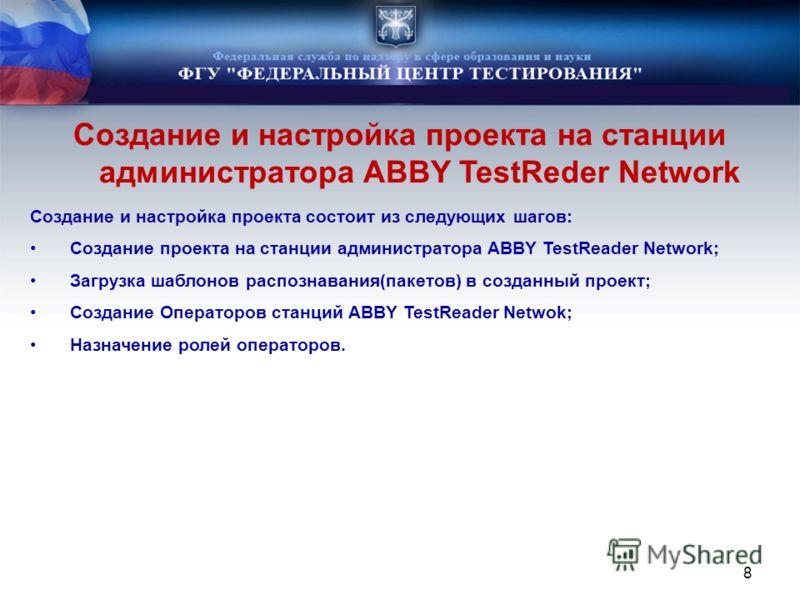 Создание и настройка проекта на станции администратора ABBY TestReder Network Создание и настройка проекта состоит из следующих шагов: Создание проекта на станции администратора ABBY TestReader Network; Загрузка шаблонов распознавания(пакетов) в созд