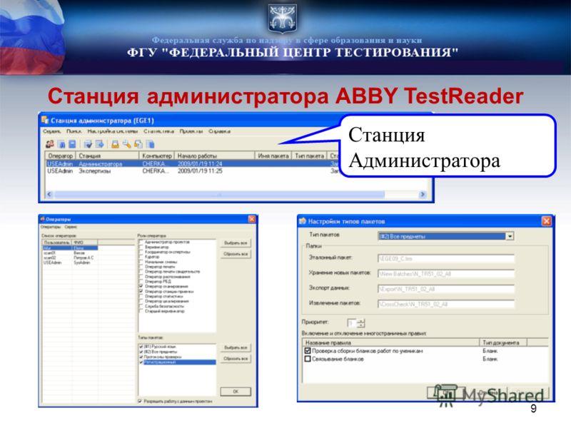 Станция администратора ABBY TestReader Станция Администратора 9